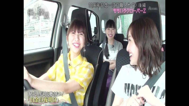 Momoiro Clover Z Gokujou Kuukan Momoclo no Edo Shokunin no Koubou Meguri Drive Dai 2 Dan Private Talk Mansai 2018 07 28