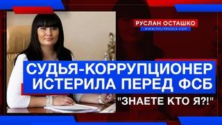 """""""Знаете кто я?!"""": Судья-коррупционер из Волгограда истерила перед ФСБ (Руслан Осташко)"""