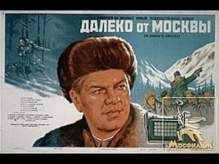 """""""Далеко от Москвы"""" х\ф, Драма, 1950г, СССР, Мосфильм"""
