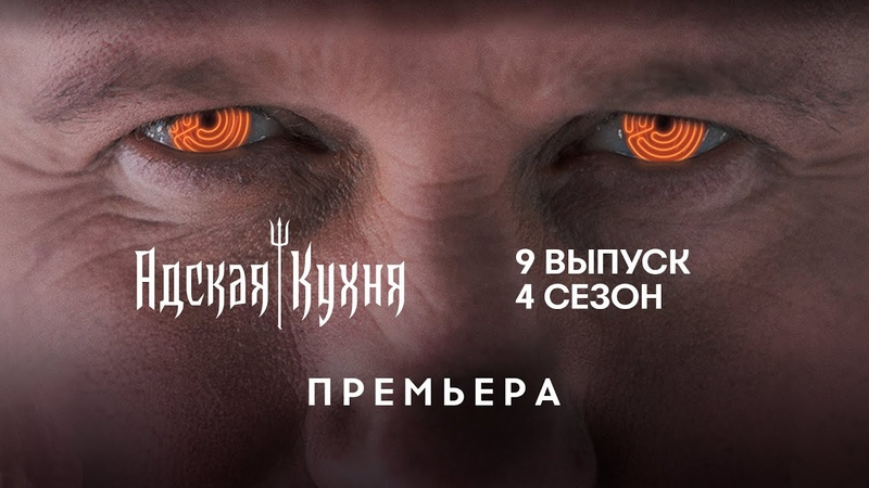 Адская кухня 4 сезон 9 выпуск