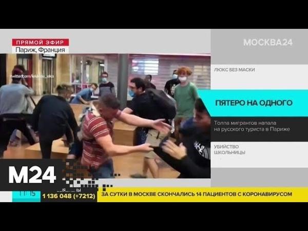Мигранты напали на русского туриста в Париже - Москва 24