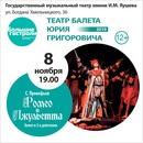 Ромео и Джульетта • Саранск МузТеатр • 8 Ноября
