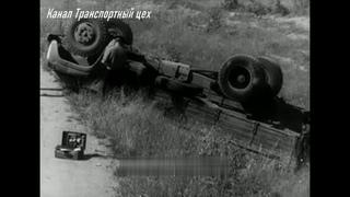 Это случилось на лесных дорогах  1970