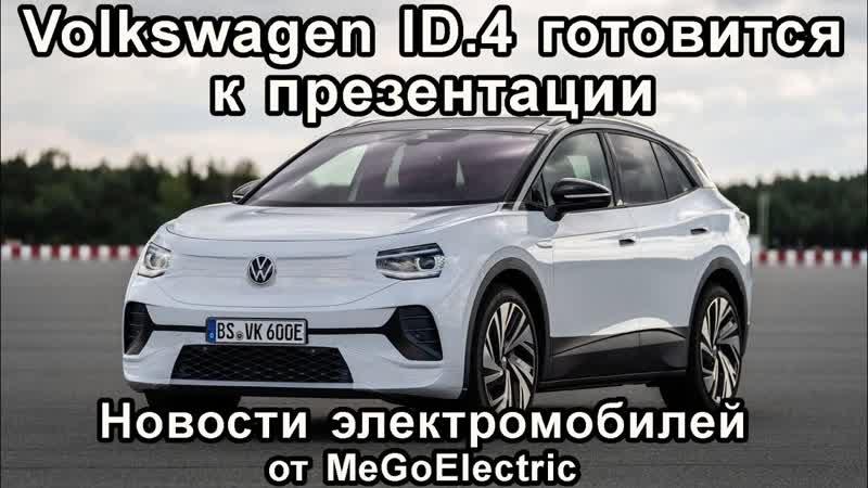 Новости электромобиль электрокар №45 Илон Маск и Тесла в Греции и режим краба и Хаммер