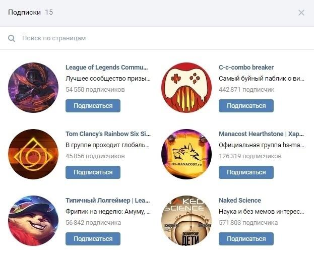 Как найти геймеров во ВКонтакте для рекламы?, изображение №2