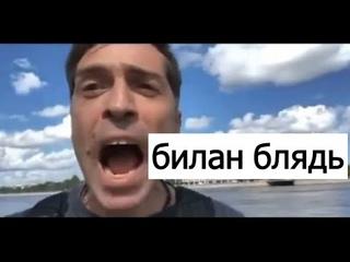 Обращение к Диме Билану)