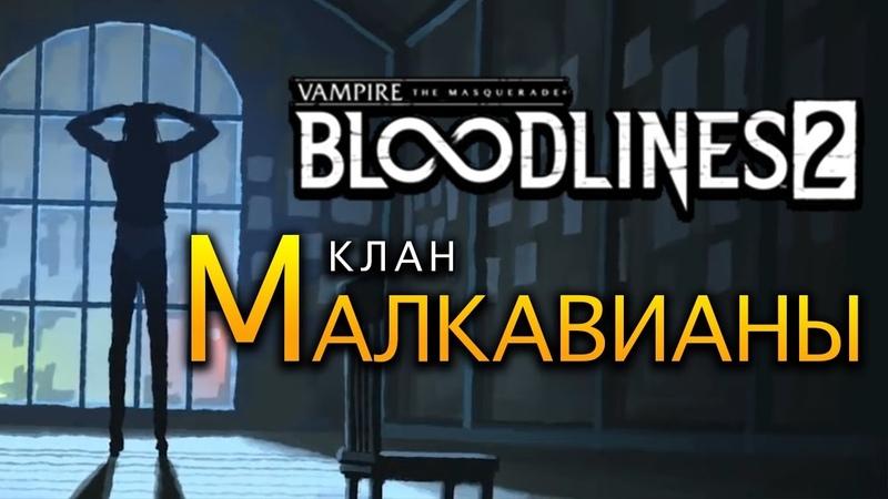 Клан Малкавианы Malkavian в Vampire The Masquerade Bloodlines 2 трейлер на русском