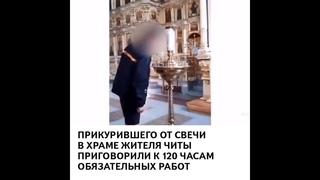 Прикурившего от свечи в храме жителя Читы приговорили к 120 часам обязательных работ
