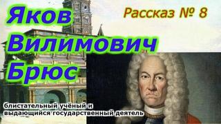 Рассказ № 8 :  Яков Виллимович Брюс ,Государственный и военный деятель !!!