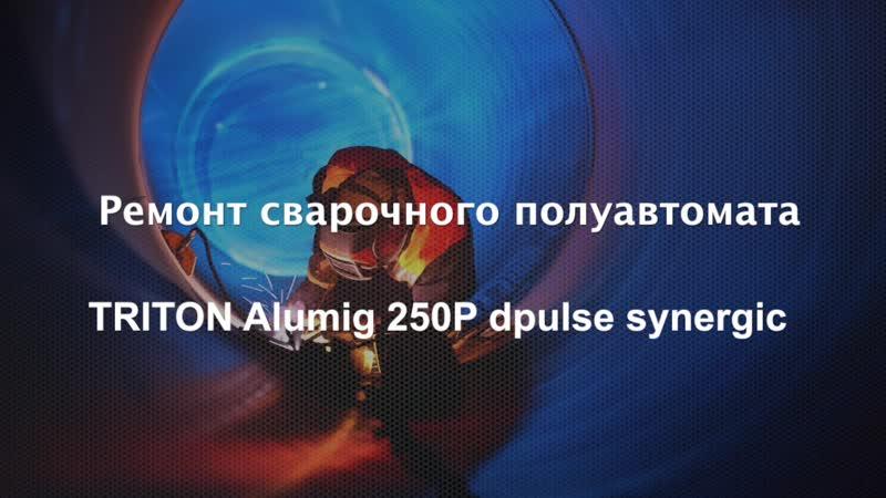 Ремонт сварочного полуавтомата TRITON Alumig 250P dpulse synergic