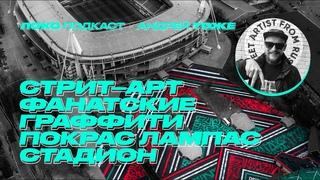 Уличное искусство, граффити, Покрас Лампас и стадион «Локомотив» / Локо Подкаст х Андрей Тоже