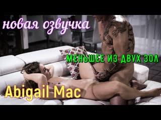 Abigail Mac - Меньшее из двух зол (русские big tits,anal,brazzers, sex, porno, blowjob, инцест мамка озвучка перевод на русском)