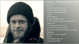 АКВАРИУМ - Неизданный альбом (1979) Album