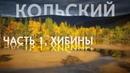Путешествие на Кольский. Хибины.