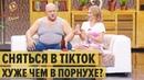 Как заставить папу сделать видео для TikTok – Дизель Шоу 2020 | ЮМОР ICTV