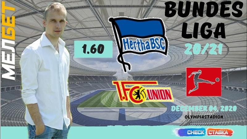 Герта Унион Берлин прогноз 04 12 2020 Hertha Union Berlin