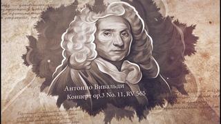 Антонио Вивальди, концерт для 2-х скрипок и виолончели из сборника L'estro armonico