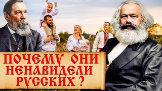 За что К. Маркс и Ф. Энгельс ненавидели Россию и русских? Маркс и Энгельс о России и русских