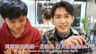跟星空的第一次約會 令人害羞的Q&A  BL《friend or lover》| My first date with Xingkong Shy Q&A