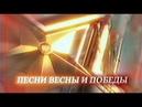 Песни Весны и Победы 2005