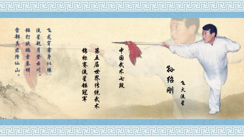 Боевые искусства Китая Город Цанчжоу 孙绍刚 回孟海