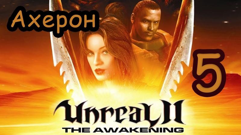ХоМяК ЖоРа ► Let's Play ► Unreal II The Awakening ► Ахерон 5