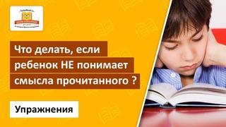 Что делать, если ребенок Не понимает смысла прочитанного? Набор специальных упражнений
