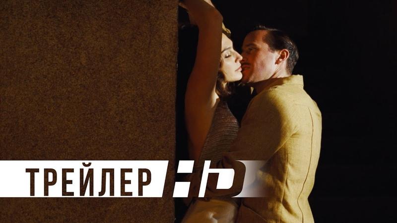Смерть на Ниле Официальный трейлер HD 16