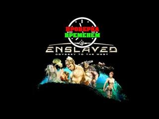 Проверка Временем. Обзор Enslaved: Odyssey to the West (2010/PS3)