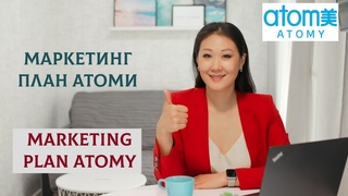 Маркетинг план АТОМИ / Анастасия Ли, Marketing Plan Atomy/ Anastasia Lee, sharon rose master