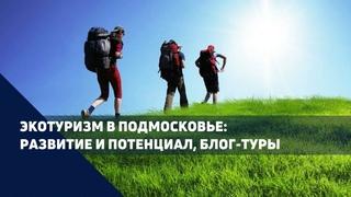 Круглый стол: Развитие экологического туризма в Московской области