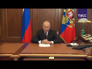 Владимир Путин выступает с обращением к россиянам
