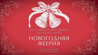 Концерт Инструментального квинтета Большого театра