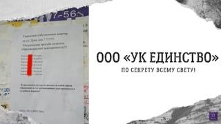 ООО «УК ЕДИНСТВО» раскрывает персональные данные жильцов!