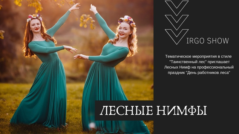 Лесные Нимфы балета ВИРГО Шоу на профессиональном празднике День работников леса