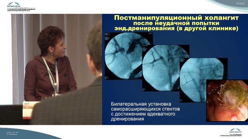 Ретроградное дренирование желчных протоков при опухоли Клацкина