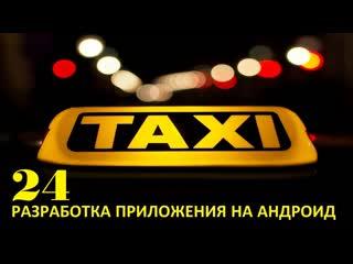 Создание приложения такси на андроид. Часть 24. Информация о водителе.