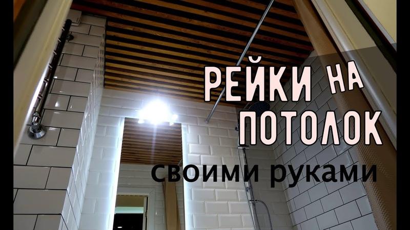 Отделка потолка из реек Подвесной потолок своими руками Из дерева своими руками