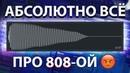 ПОЛНЫЙ ГАЙД ПО 808 БАСУ, УПРАВЛЯЙ КАК ХОЧЕШЬ! УРОК ТУТОРИАЛ FL Studio 20   Обучение битмейкингу