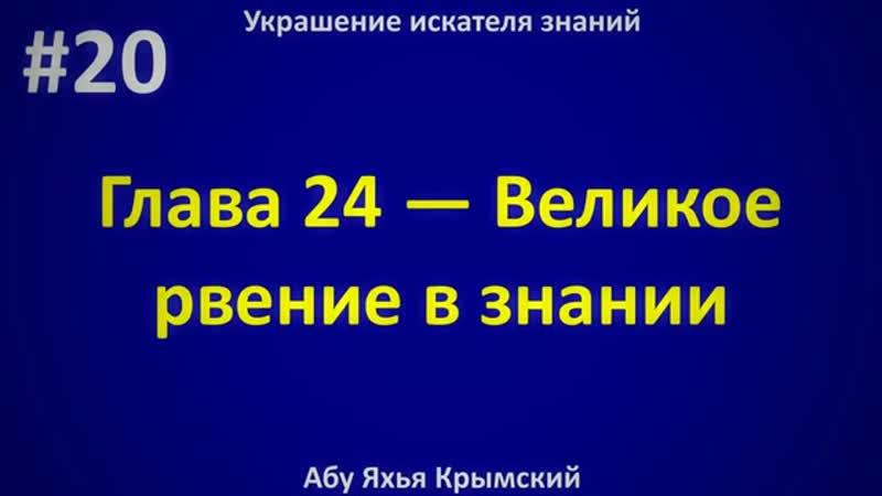 20 Украшение искателя знаний Абу Яхья Крымский