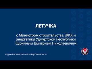 Летучка с министром строительства, ЖКХ и энергетики Удмуртии Дмитрием Сурниным_газификация
