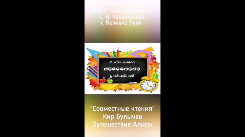 Совместные чтения Кир Булычев Путешествие Алисы