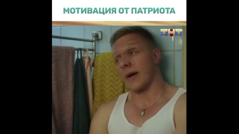 Патриот на ТНТ все серии 29 Марта 2020
