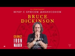 «Вечер с Брюсом Дикинсоном» в Москве, 12 марта - видео-афиша 2
