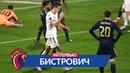 Кристиян Бистрович Нужно отдать все силы в последних двух играх, чтобы выиграть