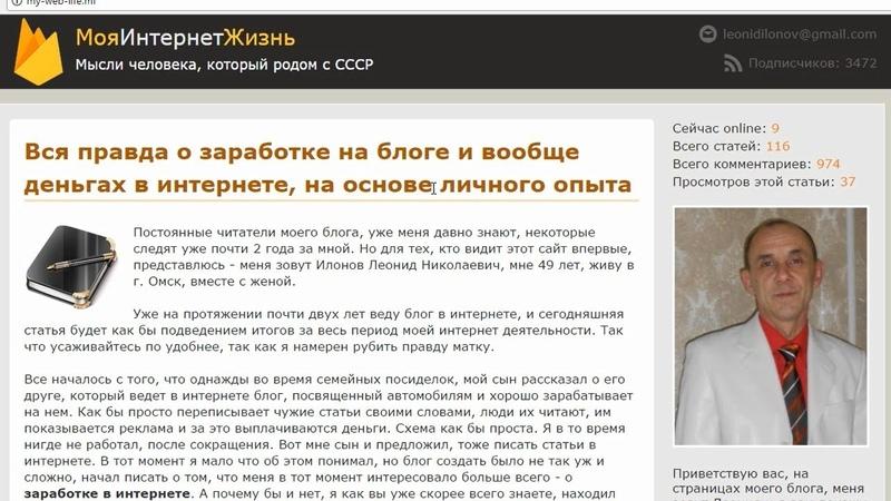 Комментарий об IP exchanger на блоге Илонова Леонида МояИнтернетЖизнь правда? Честный отзыв.