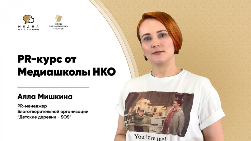 22 сентября последний день приема заявок на бесплатный курс по пиару «Медиашкола НКО», изображение №1