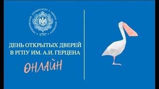 День открытых дверей Герценовского университета