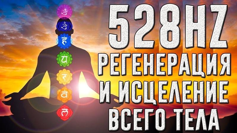 528Hz - Полная регенерация и исцеление всего тела   Эмоциональное и физическое исцеление