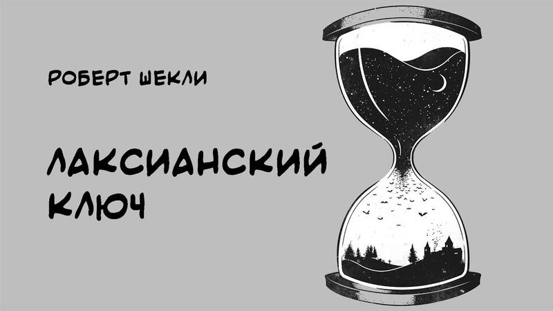 Лаксианский Ключ 1954 Роберт Шекли аудиокнига фантастика рассказ цикл О Грегоре и Арнольде
